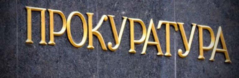 Прокуратура Житомирщини вимагає усунути порушення щодо утримання засуджених та ув'язнених в установах виконання покарань і слідчому ізоляторі