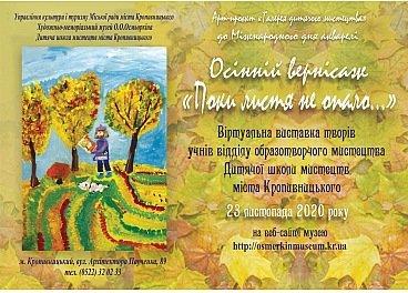 Виставка учнівських творів «Поки листя не опало…»