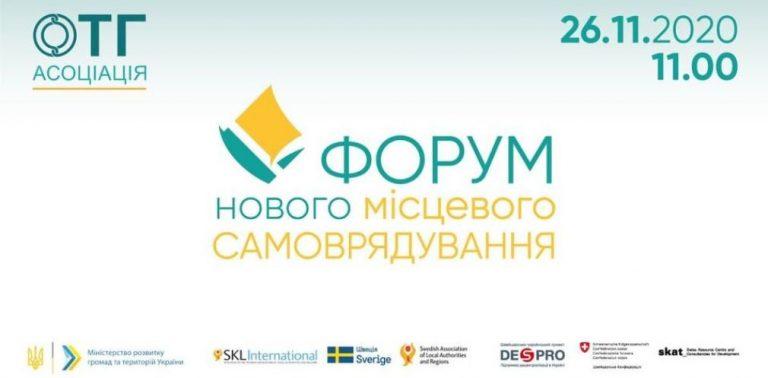 Криворожские ОТГ приглашают к участию в Форуме нового местного самоуправления