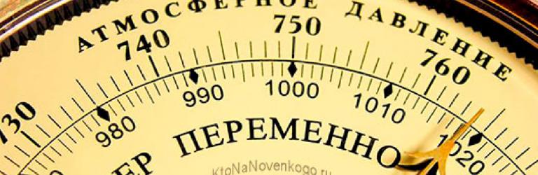 Сегодня в Кривом Роге высокое атмосферное давление. Что делать метеочувствительным криворожанам?