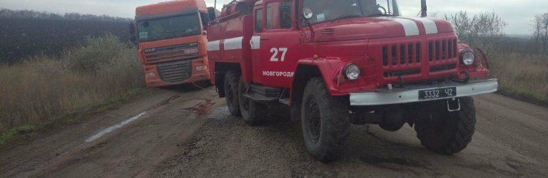 Лихо у дорозі: як рятувальники вантажівку витягали
