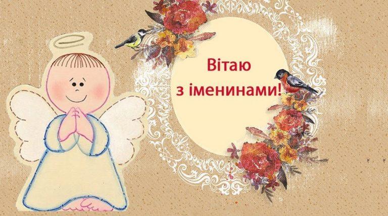 Кого вітати львів'янам 21 листопада: перелік імен