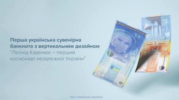 НБУ выпустил первую вертикальную банкноту, посвященную первому космонавту Украины Каденюку