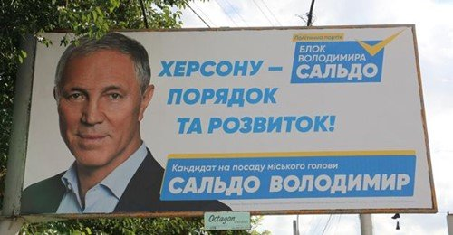 Херсонский политпасьянс: две фракции «Блока Владимира Сальдо» в горсовете
