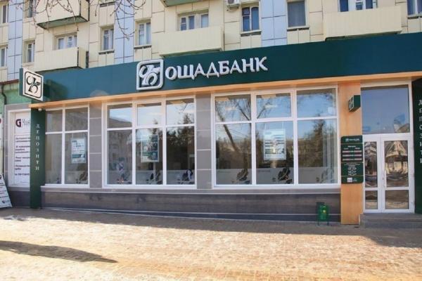 Ощадбанк может не получить компенсацию от РФ за потери в оккупированном Крыму