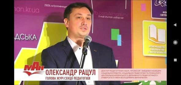 ІІ етап Всеукраїнського конкурсу-захисту НДР учнів-членів МАН завершено