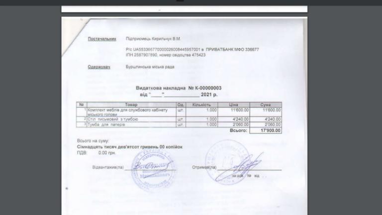 У Бурштині меру купили стіл майже за 18 тисяч гривень.