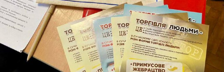 Ювенальні поліцейські Рівненського району навчалися виявляти кіберзлочини та протидіяти торгівлі людьми (ФОТО)