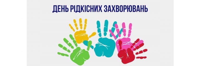 Сьогодні – Міжнародний день рідкісних або орфанних захворювань
