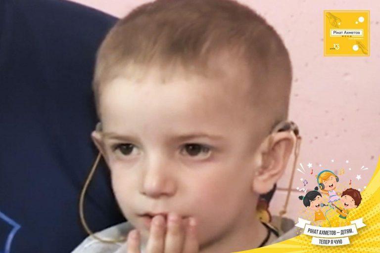 Фонд Рината Ахметова помог вернуть слух украинским детям