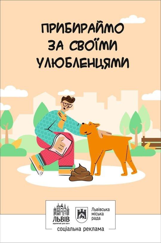 Господарів собак у Львові закликають прибирати за своїми улюбленцями