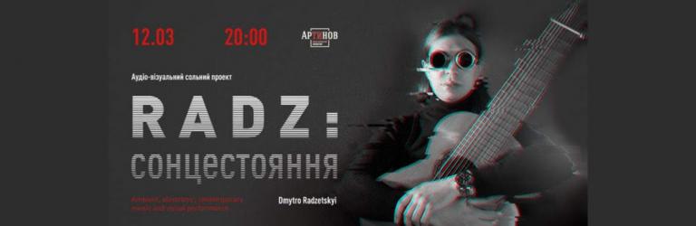 Аудіо-візуальний сольний проект Дмитра Радзецького «RADZ: Сонцестояння»