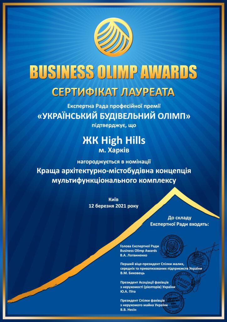 Проект ЖК High Hills получил награду.