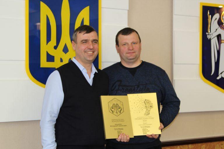 Выбор страны — 2020: Киевгорстрой получил национальную премию