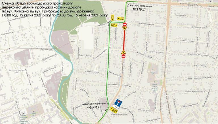 Чернігівські автобуси №3 та №17 змінять звичний маршрут