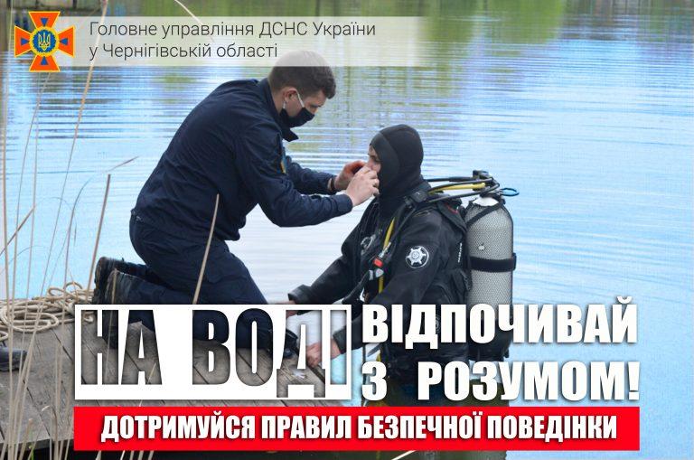 Чернігівські рятувальники закликають громадян дотримуватися правил безпеки під час відпочинку на водоймах – Новини Чернігова та Чернігівщіни