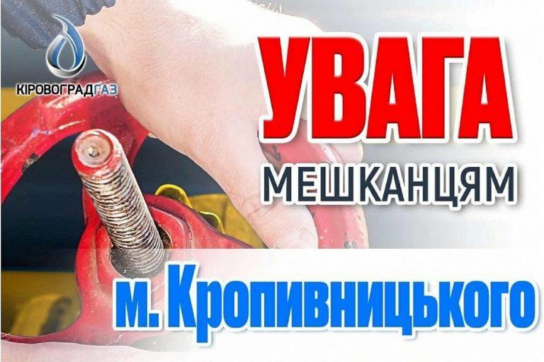 У мікрорайоні Кропивницького ремонтують газопровід: газопостачання відновиться 02 червня