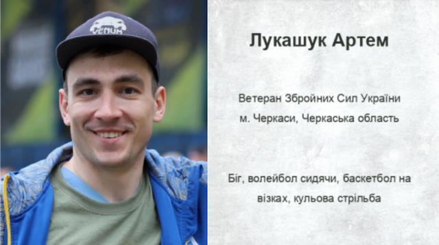 На «Іграх воїнів», що відбудуться в США Черкаси представлятиме Артем Лукашук
